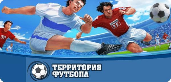 Территория футбола (онлайн игра)