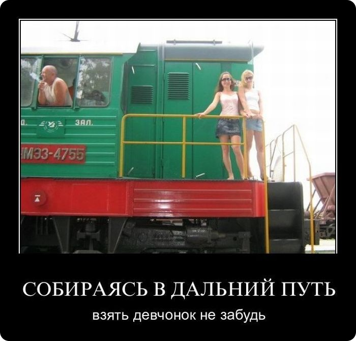 Демотиваторы (101 фото)