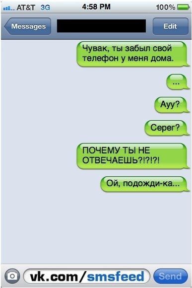 Как на телефоне смс переписки