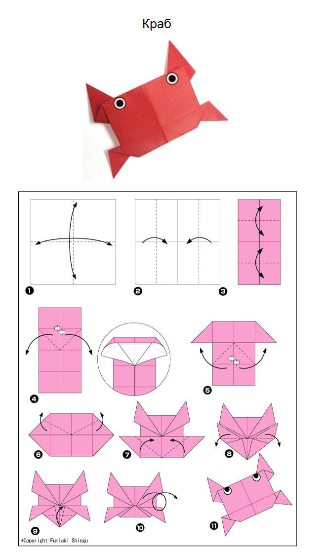 Схемы простых оригами для