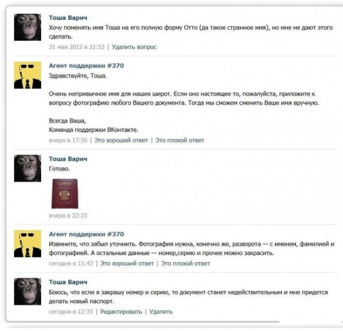 Обращение в службу поддержки Вконтакте